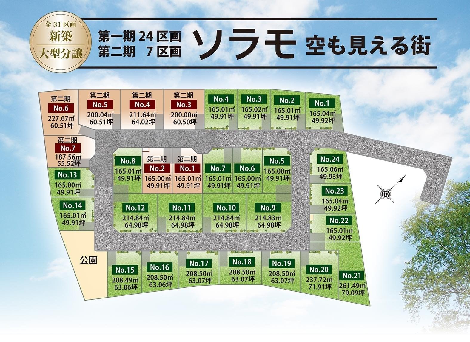 ソラモ 31区画図002.jpg